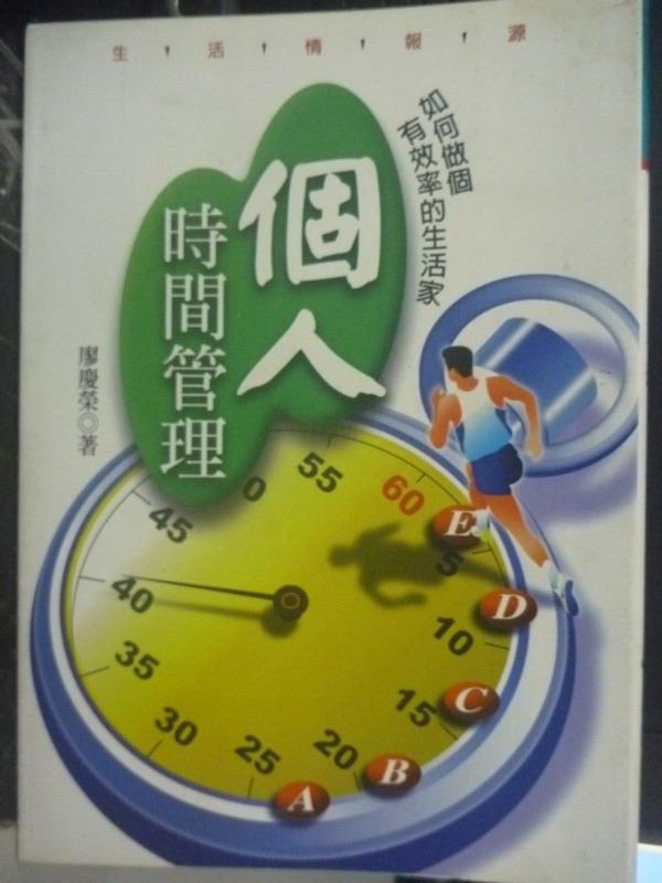 【書寶二手書T8/財經企管_JIU】個人時間管理:如何做個有效率的生活家_廖慶榮