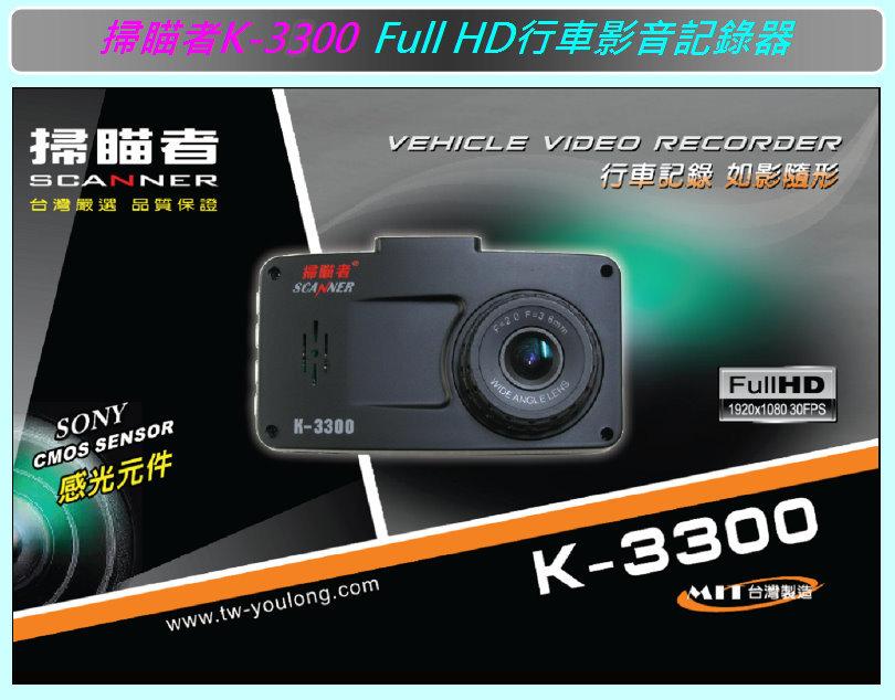 ☆育誠科技☆送32G卡+3孔『掃瞄者 K-3300』掃描者K3300行車記錄器/HDR/2.7吋/1080P/SONY感光元件/台灣製/k3200升級版