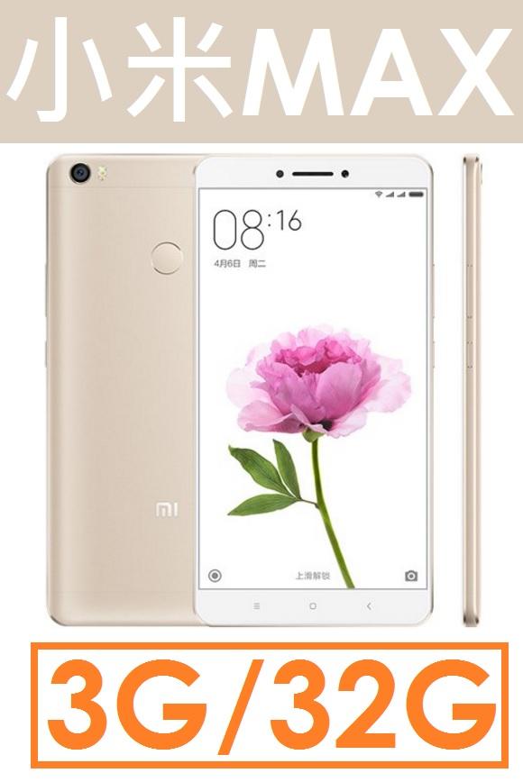 【預訂】小米 Xiaomi 小米MAX 六核心 6.44吋 3G/32G 4G LTE 智慧型手機●雙卡雙待●指紋辨示