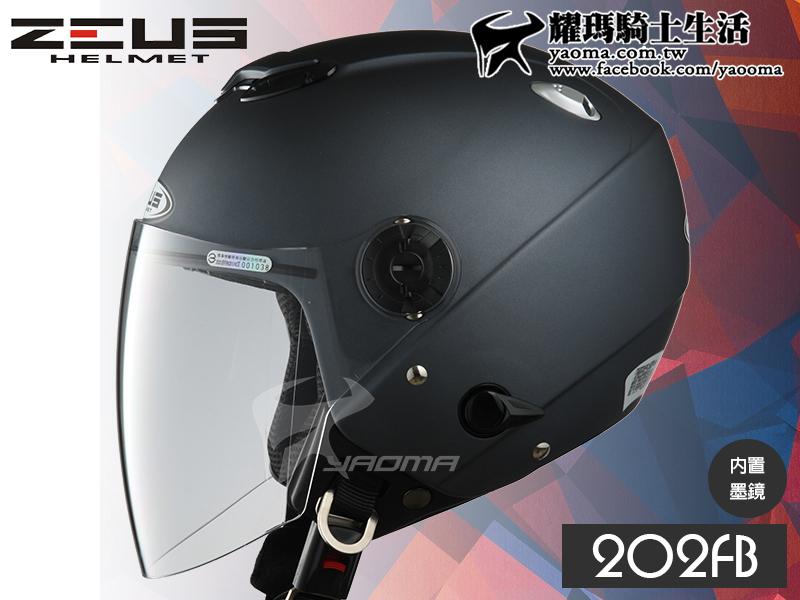 ZEUS安全帽| 202FB 素色 消光鐵灰 【內藏鏡片】半罩帽『耀瑪騎士生活機車部品』
