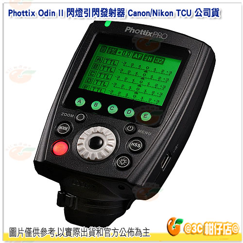 Phottix Odin II 閃燈引閃發射器 Canon/Nikon TCU 公司貨 閃光燈 引閃 發射器