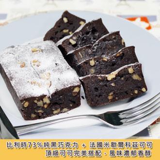 《夢想甜點工坊》頂級巧克力核桃/胡桃布朗尼蛋糕 (盒裝、每條480克) ★比利時黑巧克力、法國頂級可可粉、伊思妮奶油,可可風味濃郁綿密