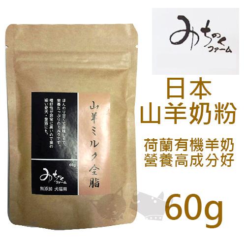 《日本Michi》無添加自然派-有機山羊奶粉60g-寵物營養品