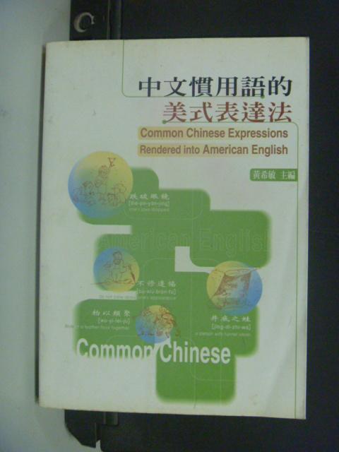 【書寶二手書T8/語言學習_GBY】中文慣用語的美式表達法_黃希敏