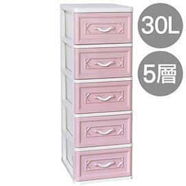 【nicegoods】粉嫩天使五層收納置物櫃(30公升5層櫃)(收納櫃 抽屜櫃 衣櫃 塑膠 整理箱)