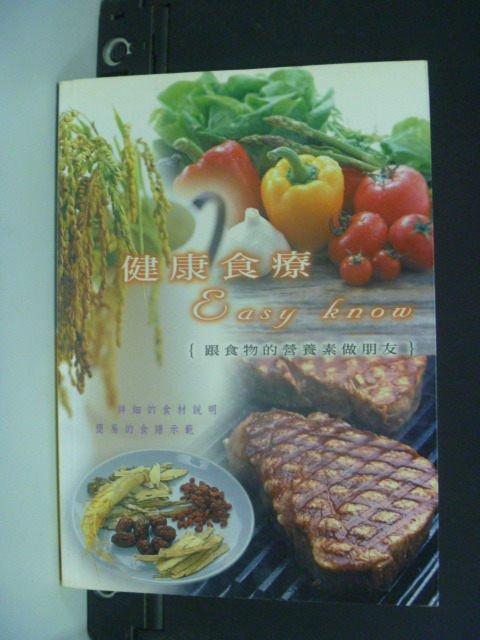 【書寶二手書T6/養生_GDF】健康食療Easy Know:跟食物的營養素做朋友_邦聯部