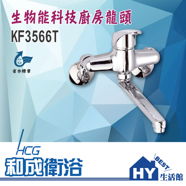 HCG 和成 KF3566T 生物能科技廚房龍頭 壁式龍頭 -《HY生活館》水電材料專賣店