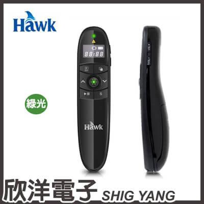 ※ 欣洋電子 ※ Hawk 逸盛 2.4GHz 綠光雷射無線簡報器 (G800)