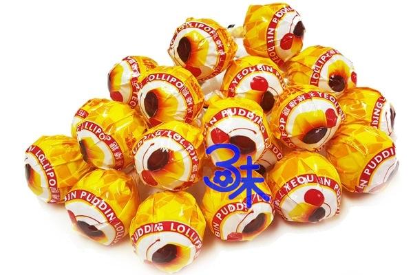 (台灣) 布丁棒棒糖 1包 600 公克 (約44支) 特價85元 (大小類似加倍佳棒棒糖) (平均 1支 1.93 元)
