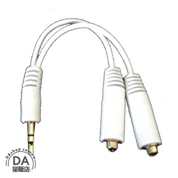 《DA量販店》樂天最低價 過年換現金 3.5mm 音響 耳機 分接 1分2 延長線(12-075)