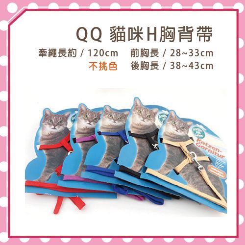 【力奇】QQ 貓咪H胸背帶(WD30019)-160元【隨機出貨,恕不挑色】>可超取(K002B03)