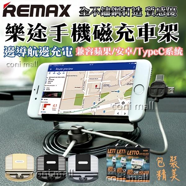 【coni shop】REMAX樂途手機磁充不鏽鋼車架 手機導航支架 車充 磁吸 手機車架 導航 兼容蘋果安卓TypeC