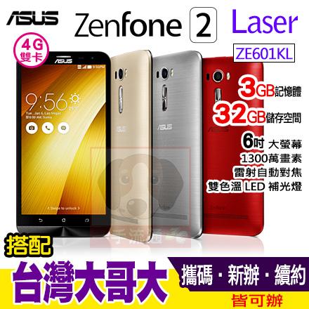 ASUS ZenFone 2 Laser ZE601KL 3G/32G 攜碼台灣大哥大升級4G上網吃到飽月繳$689 手機1元