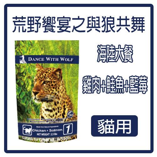 【力奇】荒野饗宴之與狼共舞 (貓用-海陸大餐-雞肉+鮭魚+藍莓)-14.5LB/磅-2290元(A712C03)