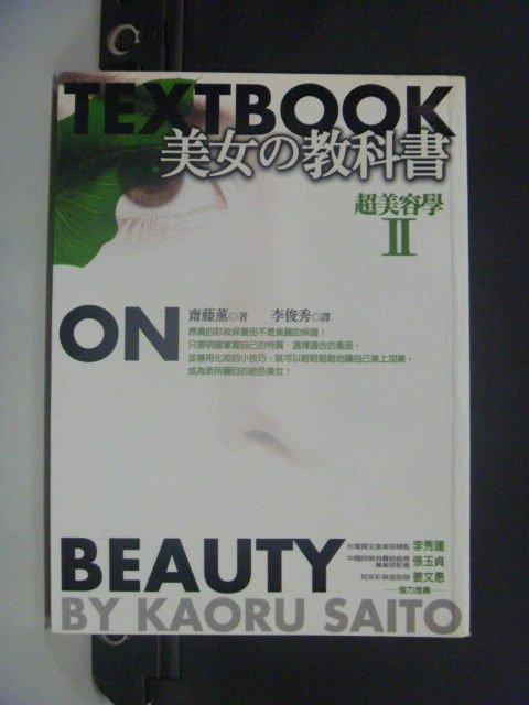 【書寶二手書T2/美容_JLI】美女教科書2—超美容學_齋藤薰/著