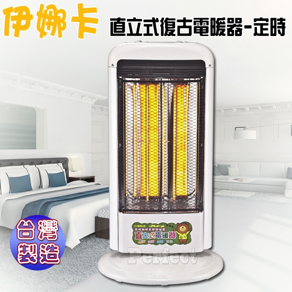 【伊娜卡】直立式電暖器 ST-3686T   **免運費**