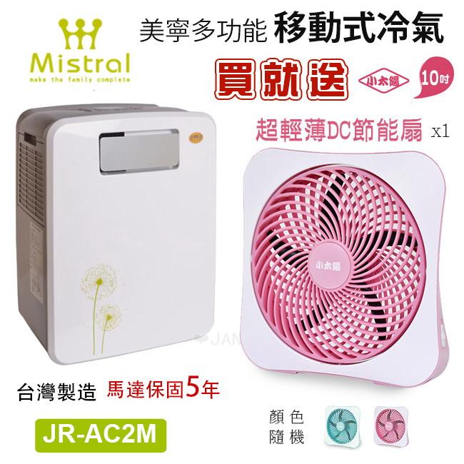 Mistral美寧寒流級輕體移動空調JR-AC2M【送10吋DC扇】