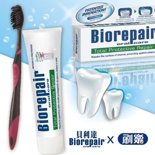 全效旅行組『全效防護牙膏75ml X2 + 刷樂多功能牙刷 x1(支) 』【貝利達】義大利原裝進口