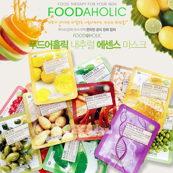 韓國 FoodAHolic 3D全頸立體面膜 (23g/單片)【巴布百貨】