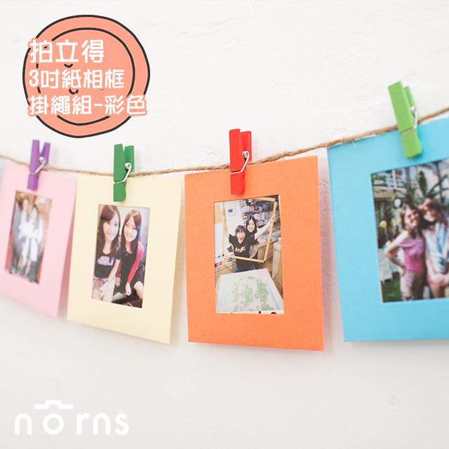 NORNS 【拍立得3吋紙相框掛繩組-彩色】一套10入 附木夾麻繩 照片牆 拍立得底片裝飾