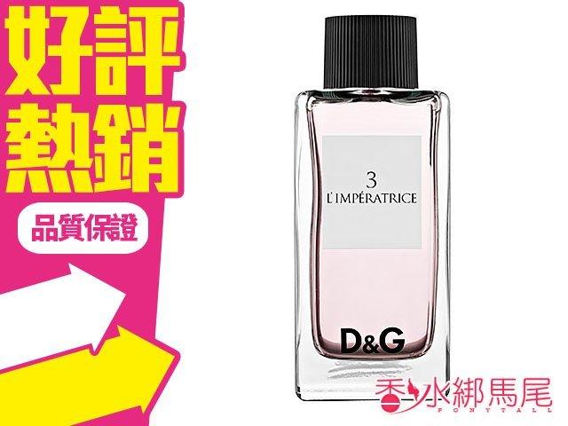 D&G Fragrance 3號 卓絕群倫 香水空瓶分裝 5ML◐香水綁馬尾◐