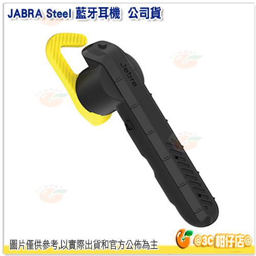 免運 可分期 JABRA Steel 藍牙耳機 公司貨 雙待機 NFC 支援A2DP Dolby音效 抗噪 防塵 防水 防震 輕巧