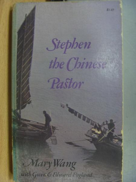 【書寶二手書T1/原文小說_MRP】Stephen the Chinese Pastor
