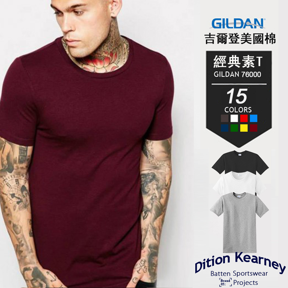 DITION SHOP 美國棉GILDAN吉爾登素色T 圓領 GD雜誌
