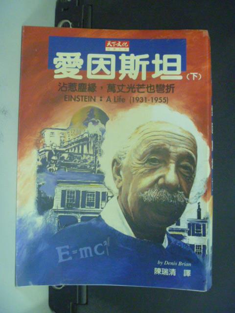 【書寶二手書T5/傳記_GFN】愛因斯坦(下)-沾惹塵緣萬丈光芒也彎折_原價380_布萊恩