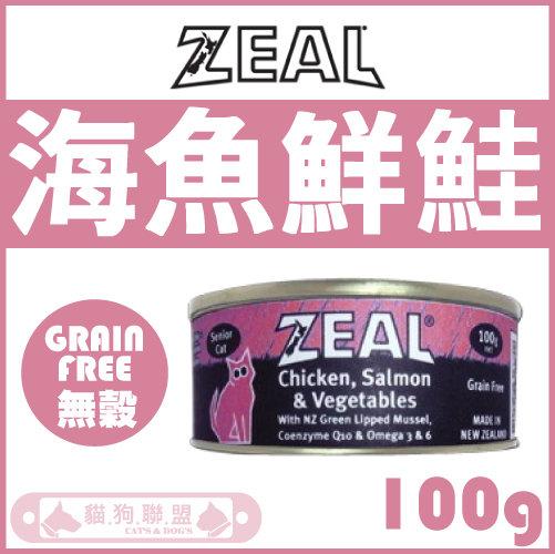 +貓狗樂園+ 紐西蘭ZEAL【貓專用無穀主食罐。海魚鮮鮭。100g】50元*單罐賣場