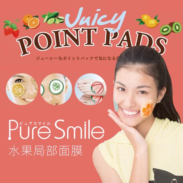 日本Pure Smile 小片重點式護膚面膜  Juicy Point Pads 水果款 【SV5283】快樂生活網