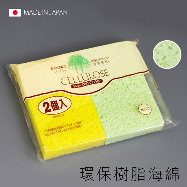 日本製 環保樹脂海綿 環保材質 植物性纖維 居家清潔 清理 吸水  【SV4034】 快樂生活網