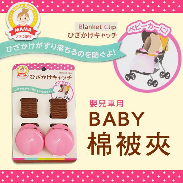 BABY棉被夾 專用棉被夾 棉被夾 毛巾毯夾 粉 藍 嬰兒車用 兒童 幼兒 【SV4295】 快樂生活網