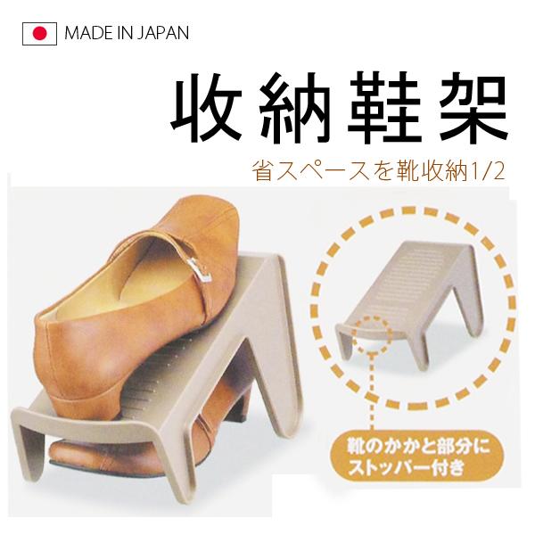 日本製 收納鞋架 簡易收納鞋架 鞋子收納 鞋盒 節省雙倍空間 【SV4300】 快樂生活網
