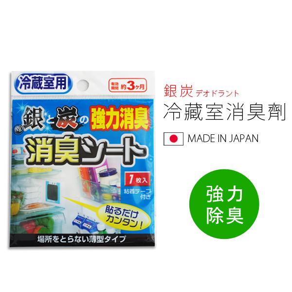 日本製 銀炭冷藏室消臭劑 銀 炭 消臭 除臭 除異味 居家清潔 【SV4394】 快樂生活網