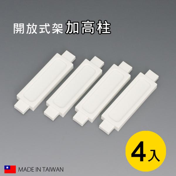 開放式架加高柱 4入 台灣製 整理架加高柱 斜口籃加高柱 桌面收納 居家收納 【SV4434】 快樂生活網