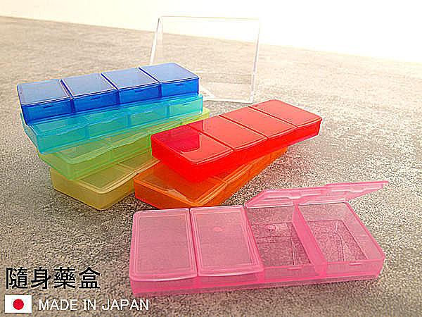 日本製 攜帶式周藥盒 可拆用 首飾 珠寶盒 小物收納 飾品收納 藥盒 星期  【SV3256】快樂生活網