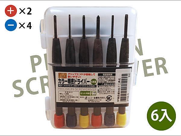 日本設計 6入組精密鋼質螺絲起子工具組 一字起子 十字起子 家用小五金  【SV3102】快樂生活網