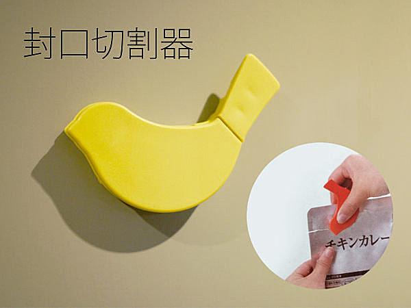 日本設計 封口切割器 可愛小鳥造型 廚房創意商品 廚房用品 開罐器  【SV3197】快樂生活網