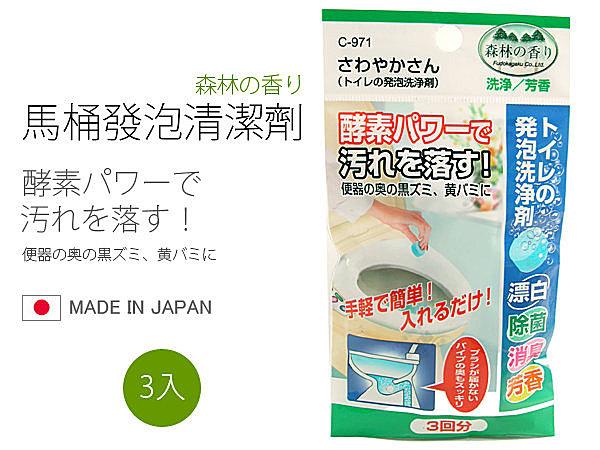 日本製 馬桶發泡清潔劑 馬桶除垢 消臭 除菌 芳香 馬桶 浴室廁所清潔  【SV3214】快樂生活網