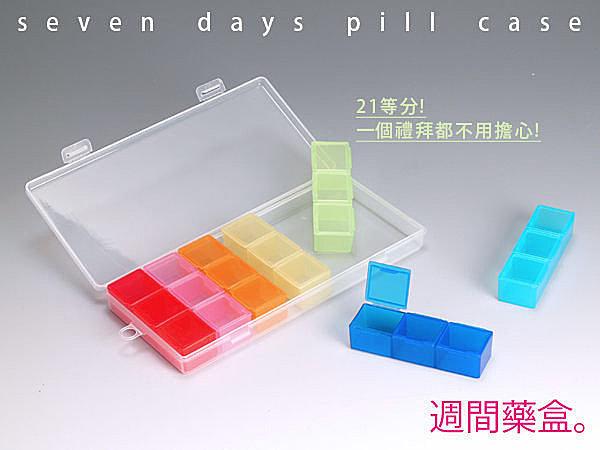 彩色可攜帶式週藥盒 可拆用 首飾 珠寶盒 小物收納 飾品收納 藥盒 星期  【SV3466】快樂生活網