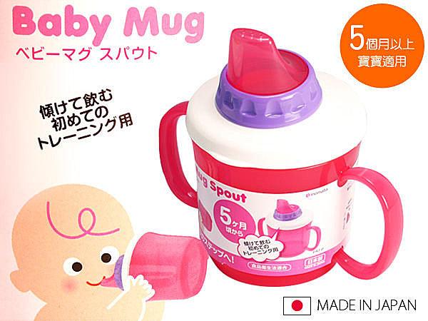 日本製 Baby學習杯 寶寶 喝水訓練 鴨嘴杯 隨身學習 兒童水壺 嬰幼兒  【SV3611】快樂生活網