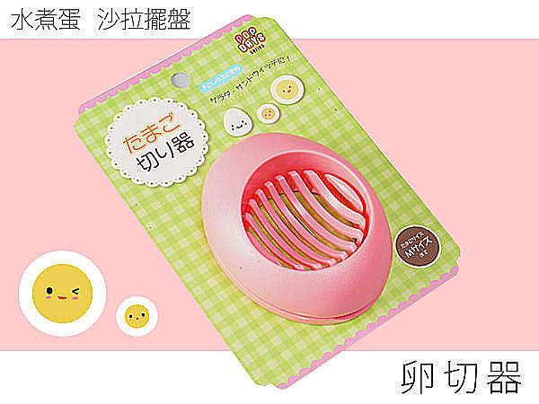 卵切器 玉子切 切蛋器 水煮蛋切片器 切蛋刀 切蛋薄片 沙拉製作  【SV3613】快樂生活網