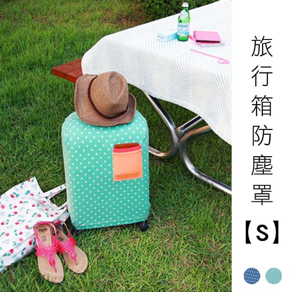 行李箱套 旅行箱 防塵罩 S號圓點  拉桿箱  防刮防磨保護套【YV4334】快樂生活網