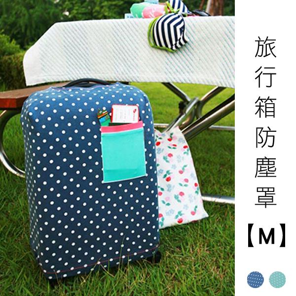 行李箱套 旅行箱 防塵罩 M號 圓點  拉桿箱 防刮防磨保護套 旅行收納袋【YV4336】快樂生活網