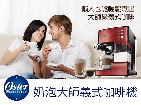 OSTER奶泡大師義式咖啡機 Espresso 卡布奇諾 拿鐵 分離式好清洗 【YV3298】快樂生活網