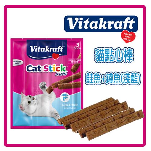 【力奇】德國 VITA/ Vitakraft 貓營養零嘴 (淺藍色-鮭魚+鱒魚) 38元 / 組 >可超取(D122B01)