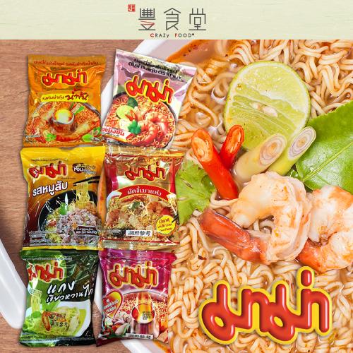 進口美食 泰國MaMa 泡麵 【全球泡麵榜】【各國泡麵】