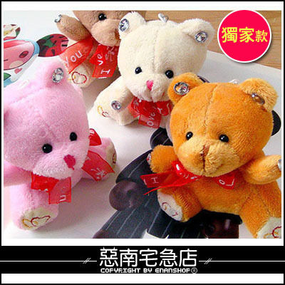 惡南宅急店【0030H】情人節甜蜜哎呀呀【愛的抱抱.小熊鑰匙圈】限量4色。單支區