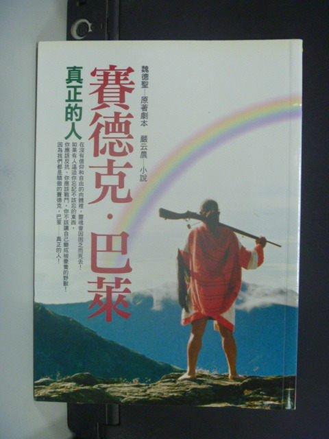 【書寶二手書T2/一般小說_HDP】賽德克.巴萊_魏德聖